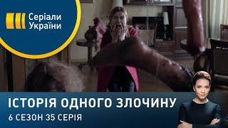 Монстр | Історія одного злочину | 6 сезон | Історія одного злочину | 6 сезон