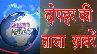 Breaking news | दोपहर की ताजा ख़बरें | Mid day news | News headline | Top 10 news | MobileNews 24.