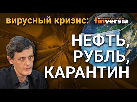 Нефть, рубль, карантин