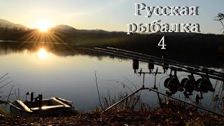 Русская Рыбалка 4 Russian fishing 4 Понедельник день тяжелый!!!
