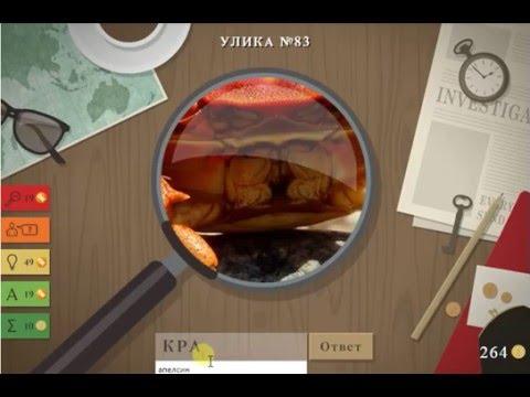 Игра УЛИКА 81,82,83,84,85 уровень  Ответы на игру Улика Одноклассники, ВК