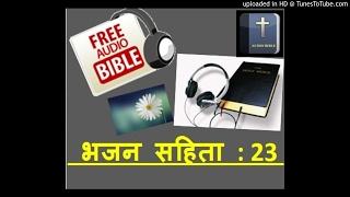 free mp3 songs download - Psalm 23 audio hindi mp3 - Free