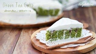 เค้กชาเขียว, Green tea cake, 抹茶のケーキ