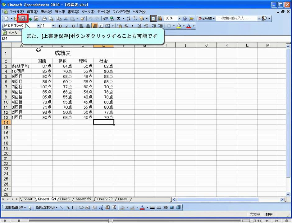 Excel互換ソフト Kingsoft Office ファイルを保存する Youtube