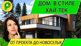 Строительство загородного дома 2020 в стиле хайтек  | Ремстройсервис