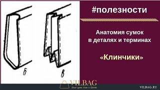 Детали сумок и рюкзаков   клинчик и боковинка(, 2018-06-15T11:36:01.000Z)