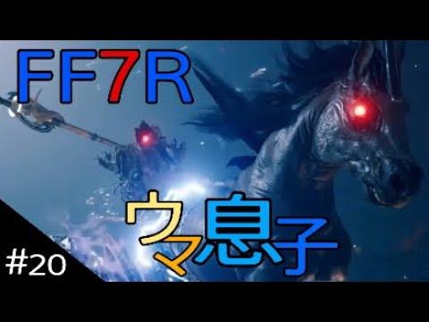 [FF7R] FF7ザ・ムービー20 [ファイナルファンタジー7リメイク]