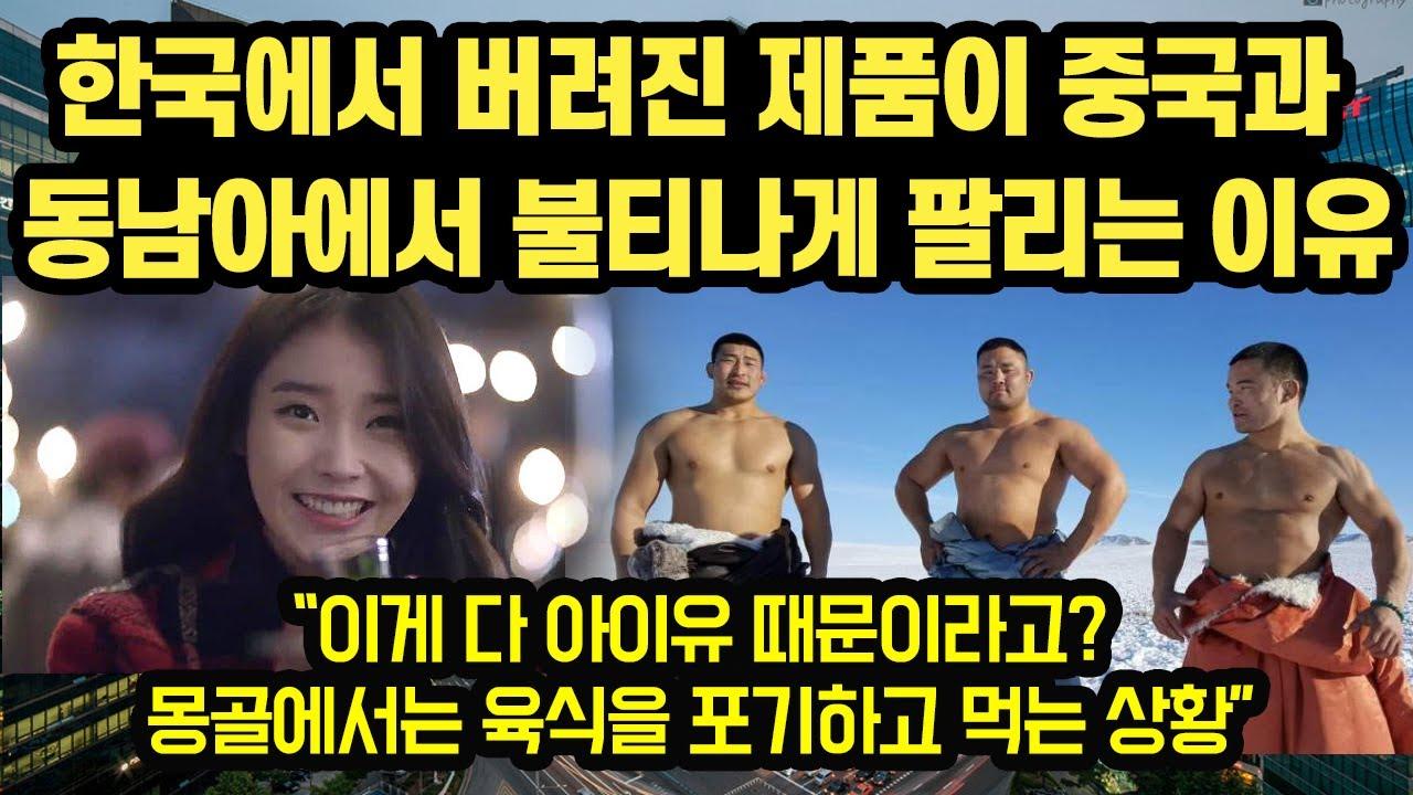 """한국에서 버려진 제품이 중국과 동남아에서 불티나게 팔리는 이유 """"몽골에서는 육식을 포기하고 먹는다고?"""""""