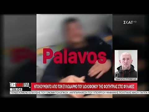 Σήμερα | Ντοκουμέντο από τον ξυλοδαρμό του δολοφόνου της φοιτήτριας στις φυλακές | 11/12/2018