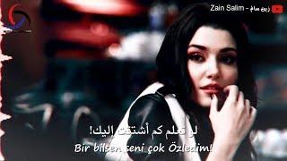 بلال سونسيس - أحرق مترجمة للعربية Bilal Sonses - Yak