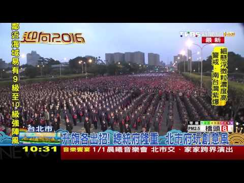 【TVBS】升旗各出招!總統府隆重 北市府玩創意風