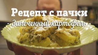 Картошка в духовке. (Очень нежный запеченный картофель). Рецепт с пачки # 101