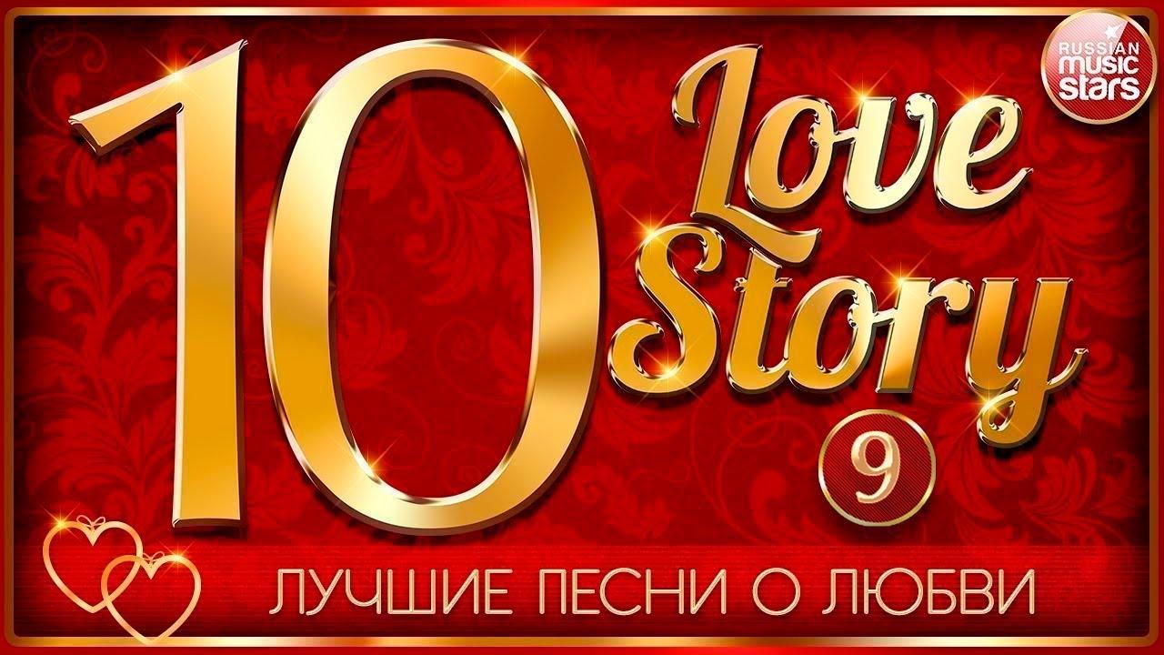 ЛУЧШИЕ ПЕСНИ О ЛЮБВИ ❤ ЧАСТЬ 9 ❤ 10 ЛЮБОВНЫХ ИСТОРИЙ ❤ 10 LOVE STORY
