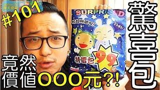 《驚喜包》驚喜包?!台灣童年回憶?!竟然價值...OOO元!?《AnsonTV》