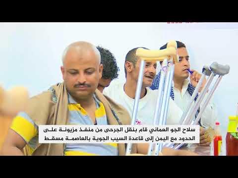 عُمان تنقل جرحى الجيش اليمني بتعز للعلاج بالهند  - نشر قبل 10 ساعة