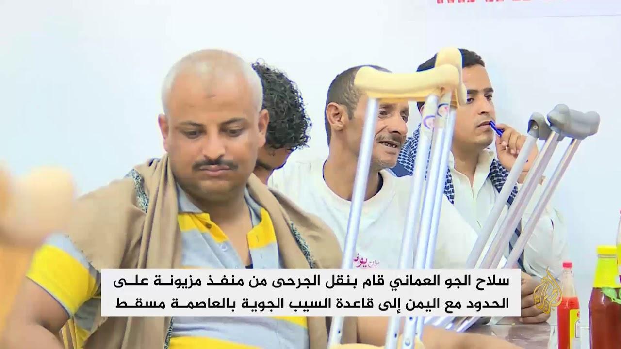 الجزيرة:عُمان تنقل جرحى الجيش اليمني بتعز للعلاج بالهند