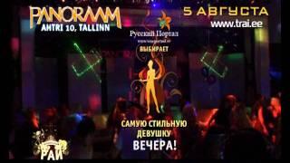 Танцевальный Pай 30 (Tantsuparadiis 30) - 5.augustil 2011 Club Panoraam reklaam