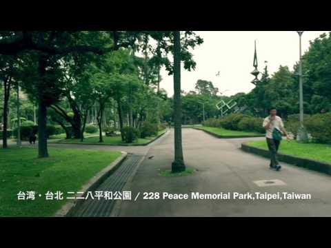 台湾・台北 二二八平和公園 / 228 Peace Memorial Park,Taipei,Taiwan