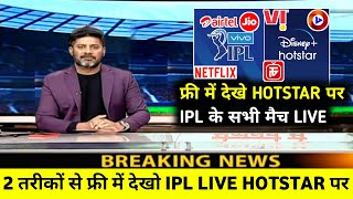 IPL 2020 Live Streaming TV Channels   IPL 2020 Kis Channel Par Aayega   How To Watch IPL 2020 Free