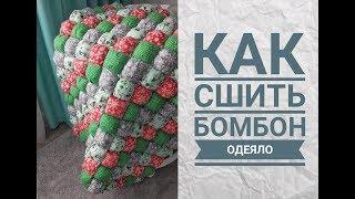 Как сшить одеяло бомбон
