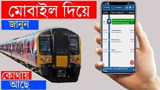 Where is My Train | Live Status of Train By Unlimited Technology  মোবাইল দিয়ে জানুন ট্রেন কোথায় আছে