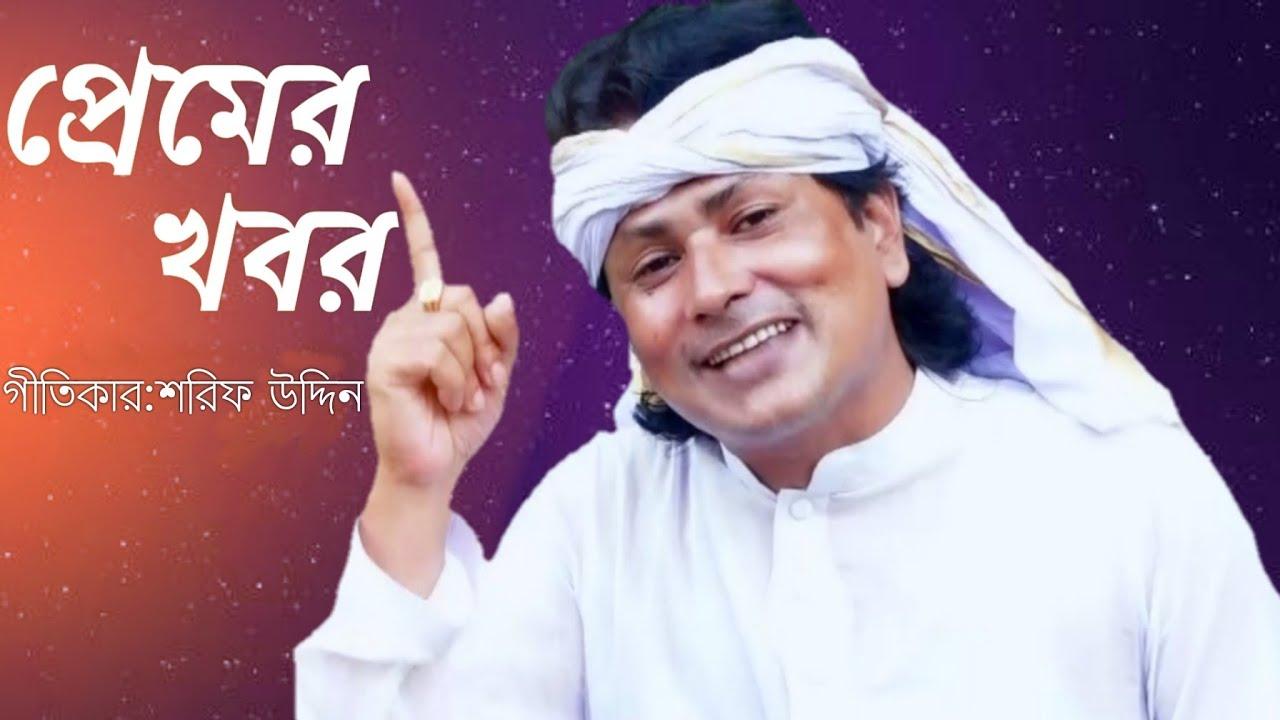 শিল্পী শরিফ উদ্দিন,প্রেমের খবর,Bangla Flok Music 2020