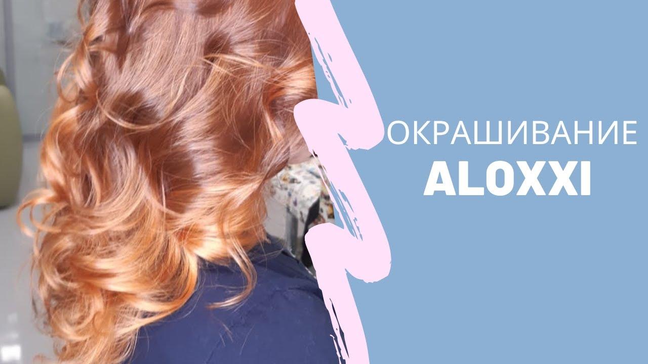 Окрашивание Aloxxi в Митино / Мастерская красоты SOVA