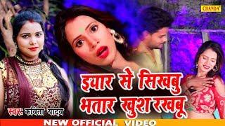 Kavita Yadav का 2020 का सबसे धाँसू गाना भतार खुस रखबु New Bhojpuri Songs 2019