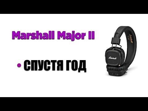 Marshall Major 2 Bluetooth СПУСТЯ ГОД ИСПОЛЬЗОВАНИЯ