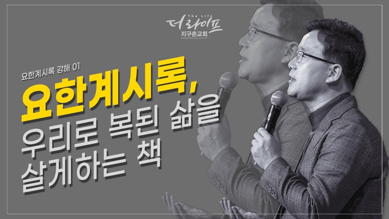 [2020.11.08] The life 지구촌교회 주일 2부 예배