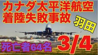 3/4.1966 カナダ太平洋航空402便着陸失敗事故