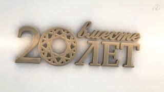 Фабрика  «Алмаз» - Мебель «Любимый Дом» - 20 Лет Вместе! (2015)(Друзья!!! В этом году наша компания «Алмаз» (ТМ «Любимый Дом») отмечает 20-летний юбилей!!! Миллионы покупател..., 2015-11-09T07:48:38.000Z)