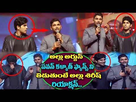 Allu Sirish Reaction Allu Arjun Speech About Pawan Kalyan | Okka Kshanam Pre Release | Allu Arjun