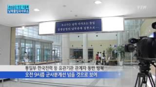 개성공단 방문 이틀째...남북출입국사무소 / YTN