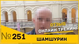 Отзыв о тренинге ВСЕ ТВОИ Владимира Шамшурина! Пикап. Пикап мастер.