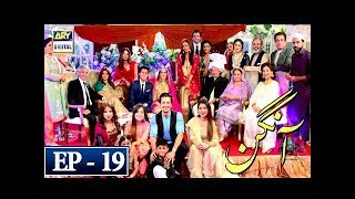 Aangan Episode 19 - 14th March 2018 - ARY Digital Drama