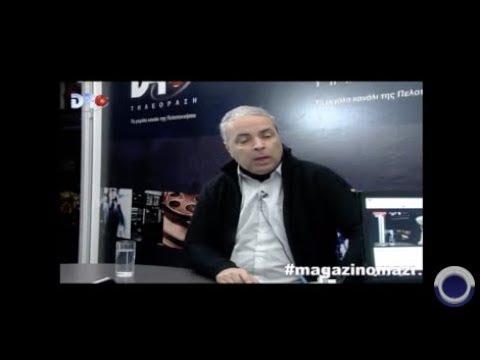 """Συνέντευξη Ν. Λυγερού στην εκπομπή """"Μαζί""""με την Αλεξία Δρίτσα. DRTV 15/02/2019"""