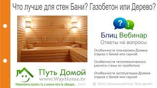 видео Материалы для строительства бани