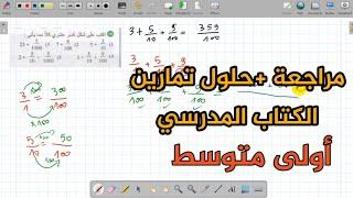 مراجعة و حل نشاطات المقطع الأول في الرياضيات الأولى متوسط