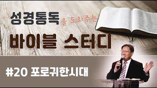 성경통독을 도와주는 바이블 스터디 #20 포로귀환시대 - 2021-06-02