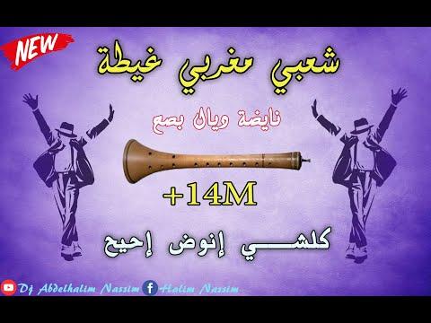 شعبي مغربي (حصري ) نايضة شطيح ورديح مع ديدجي حليم ☆☆ Chaabi Maroc Nyda  2019 thumbnail