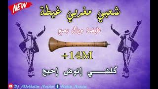 شعبي مغربي (حصري ) نايضة شطيح ورديح مع ديدجي حليم ☆☆ Chaabi Maroc Nyda  2019