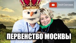 САМЫЙ ПРЕСТИЖНЫЙ ТУРНИР в Начале Сезона Первенство Москвы среди юниоров 2021