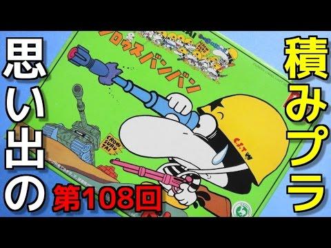 108 クロウスバンバン No.6 ドレドレ君  『イマイ クロウスバンバン』