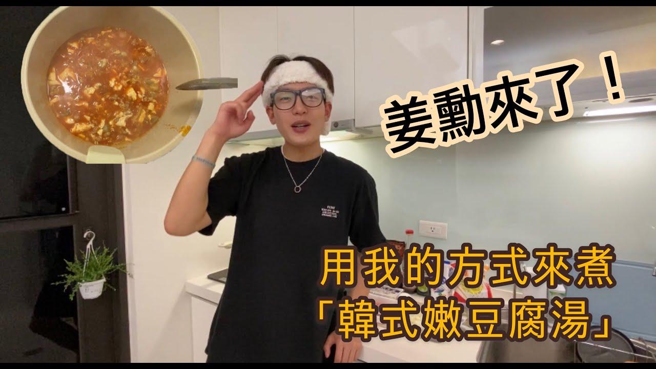 姜勳教你怎麼煮【韓式嫩豆腐鍋】!!대만에서 순두부찌게 끓여먹기~~꿀맛!!