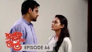 Husma Watena Mal   Episode 66 - (2019-11-23)   ITN Thumbnail