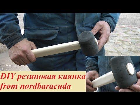 резиновый молоток для работ по жести