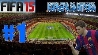 FIFA 15 | Карьера за игрока - (#1) НЕВЕРОЯТНАЯ ИСТОРИЯ