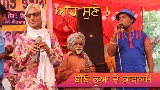 Bibo Bhua - Amrit Alam | Best Comedy | Live | Kheri Mela | Tone Punjabi | Full HD