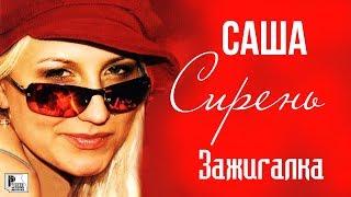 Download Саша Сирень - Зажигалка (Альбом 2004) Mp3 and Videos